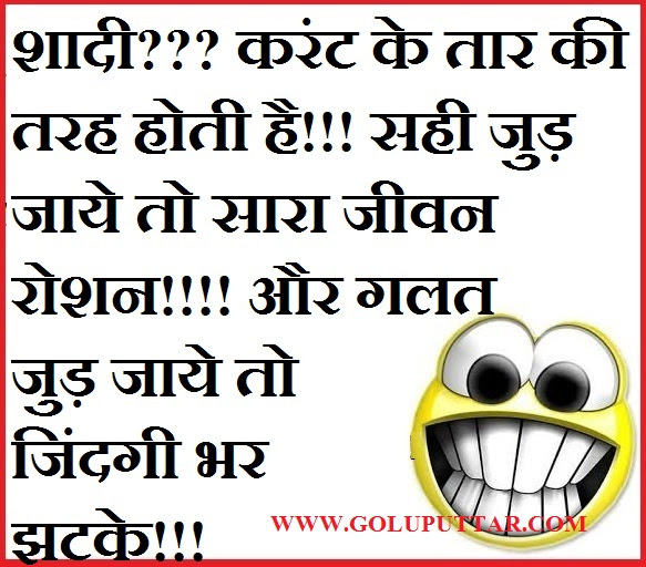 Marriage Is Not Like Electric Shock Funny Hindi Marriage Jokes
