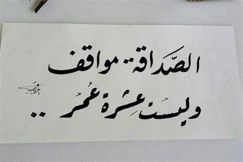 kata mutiara arab menakjubkan bisa jadi pegangan hidup