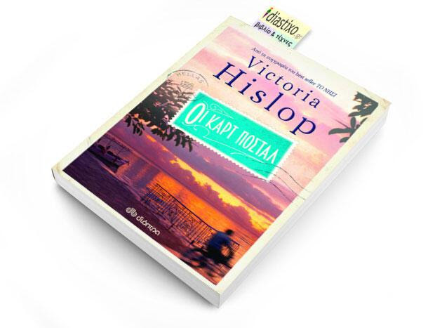 Οι καρτ ποστάλ Victoria Hislop Διόπτρα