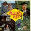 SOUNDTRACK - goodbye, mr. chips