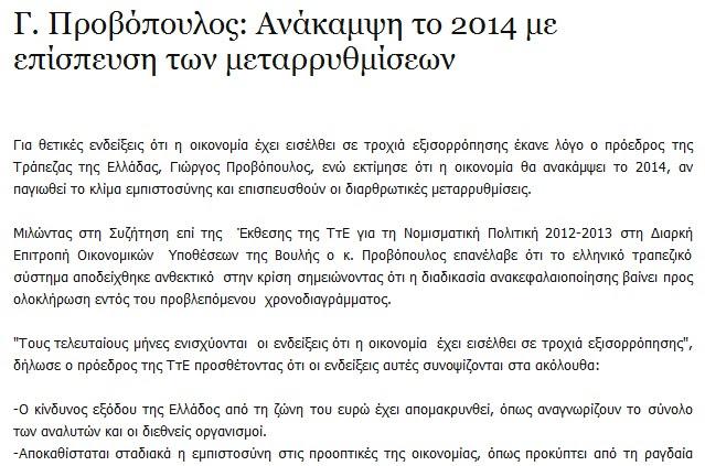http://olympiada.files.wordpress.com/2013/06/cf80cf81cebfceb2cebfcf80cebfcf85cebbcebfcf83-2014.jpg