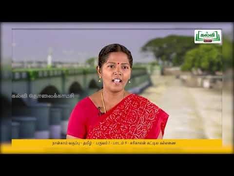 4th Tamil பருவம் 1 கரிகாலன் கட்டிய கல்லணை பாடம் 9 Kalvi TV