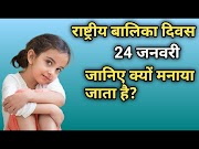 National Girl Child Day 2020 Wishes Greetings