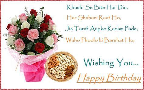 funny love sad birthday sms: birthday sms in hindi