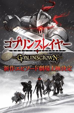 فيلم Goblin Slayer: Goblin's Crown