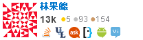 profile for 林果皞 on Stack Exchange, a network of free, community-driven Q&A sites
