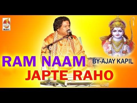 राम नाम जपते रहो, जब तक घाट घाट में राम Ram Naam Japte Raho, Jab Tak Ghat Ghat Mein Ram Lyrics