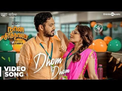 Dhom Dhom Lyrics in Telugu Font Naan Sirithal - Iswarya Menon