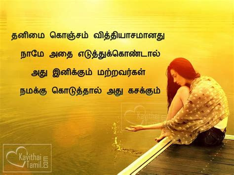 Lonely Quotes In Tamil