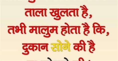 Aaj Ka Hindi Vichar Wallpaper For Facebook   My Quotes Images