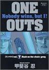 甲斐谷忍『ONE OUTS』(7巻)