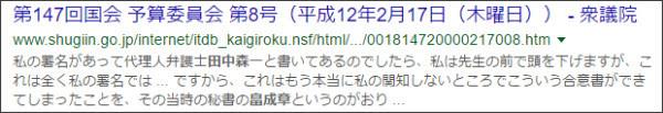 https://www.google.co.jp/#q=%E2%80%9D%E7%95%A0%E6%88%90%E7%AB%A0%E2%80%9D+%E2%80%9D%E7%94%B0%E4%B8%AD%E6%A3%AE%E4%B8%80%E2%80%9D&*