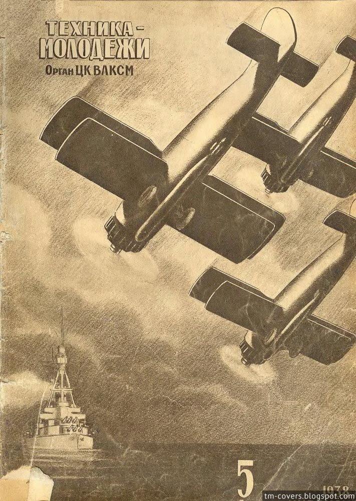Техника — молодёжи, обложка, 1938 год №5
