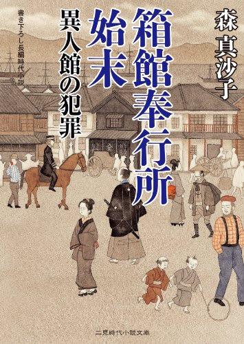 箱館奉行所始末 異人館の犯罪 (二見時代小説文庫)