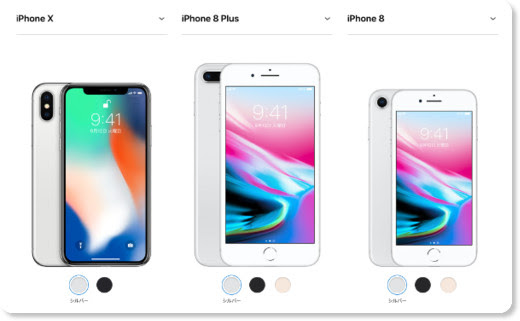 https://www.apple.com/jp/iphone/compare/