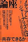 論座 2008年 07月号 [雑誌]