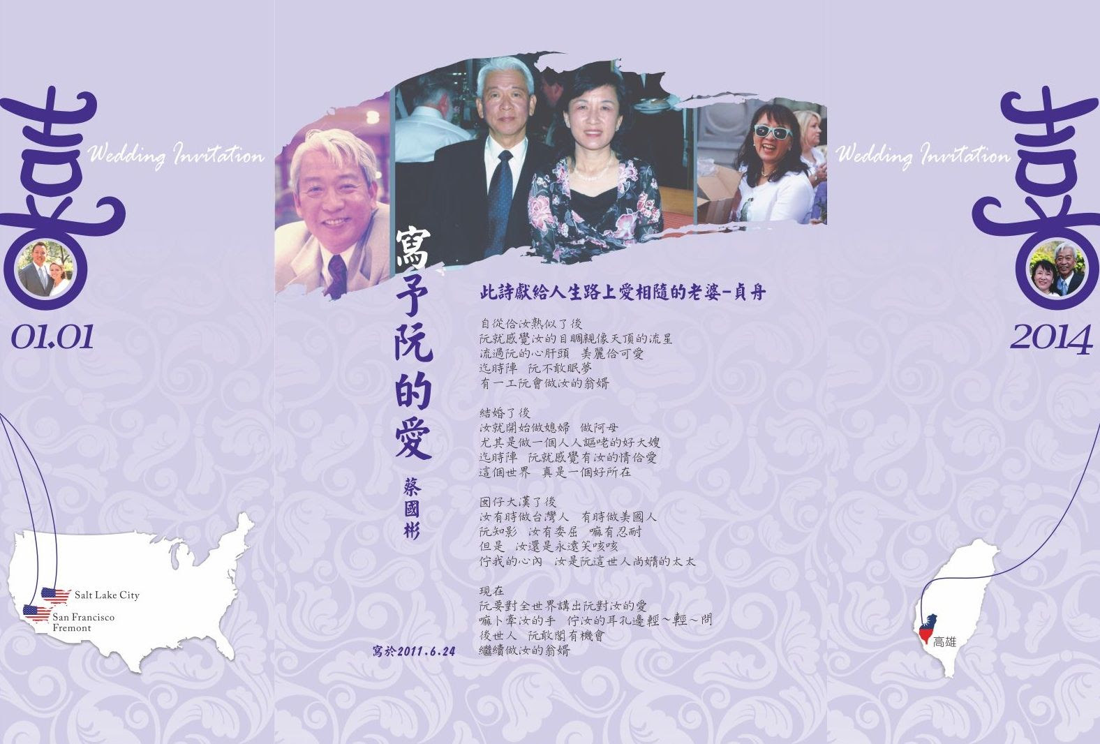 Back of Our Taiwanese Wedding Invitation photo 20131120-9E976587-852180015E2B559C5E16Outside_zps89273bb1.jpg