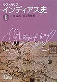 インディアス史〈6〉 (岩波文庫)