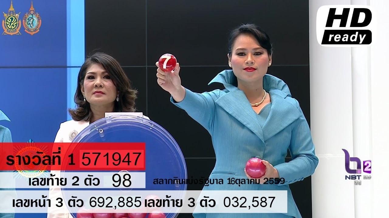 Liked on YouTube: ผลสลากกินแบ่งรัฐบาล ตรวจหวย 16 ตุลาคม 2559 [ Full ] Lotterythai HD http://youtu.be/YhXzTMEePhU