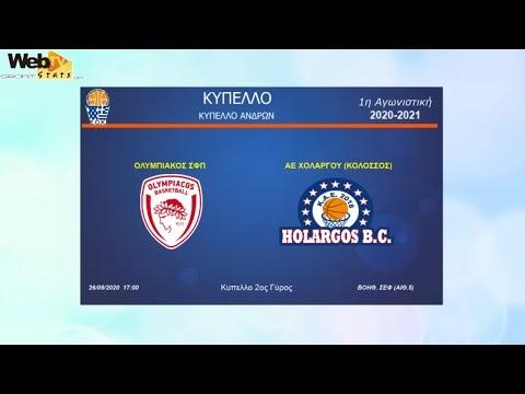 Ολυμπιακός-Κολοσσός Ρόδου για το κύπελλο Ελλάδας ανδρών, ζωντανά στις 17:00 από το ΣΕΦ