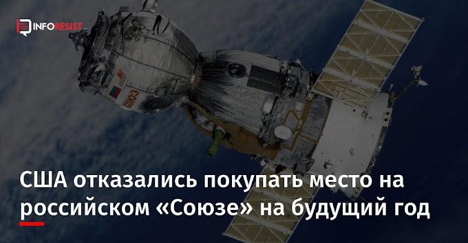 США отказались покупать место на российском «Союзе» на будущий год