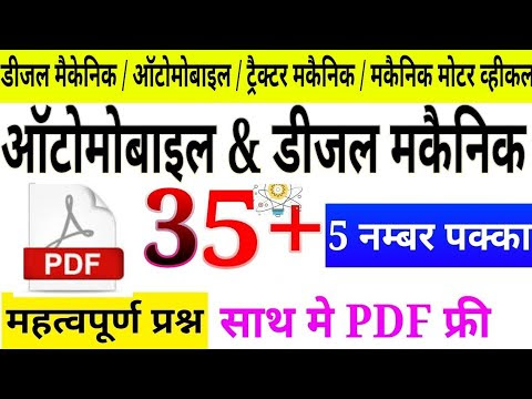 डीजल मैकेनिक | ITI Diesel Mechanic Objective Questions TOP 35+ QUESTIONS FOR ALL TECHNICAL TRADE EXAMS
