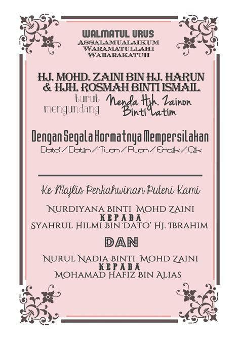 Wedding Card Design for Malay Wedding (Page 2) #