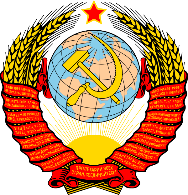 File:Coat of arms of the Soviet Union.svg