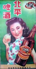 china cerveza
