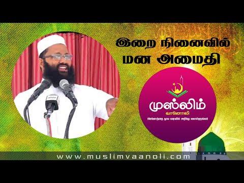 இறை நினைவில் மன அமைதி - விஷேட தொடர்