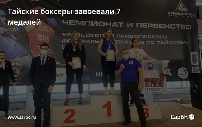 Тайские боксеры завоевали 7 медалей