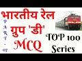 Science | Railway Group D Exam Top 100 MCQ - 07 | रेलवे ग्रुप डी परीक्षा...
