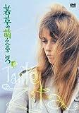 若草の萌えるころ HDニューマスター版 [DVD]