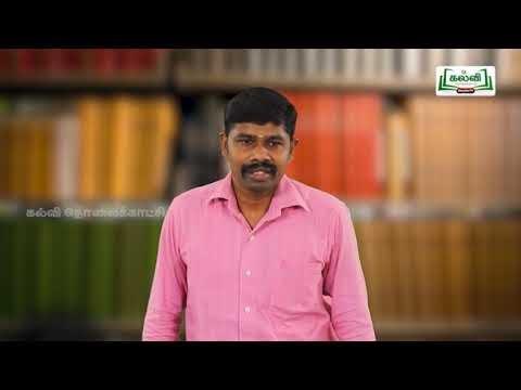 5th Science பருப்பொருள் மற்றும் பொருள்கள் அலகு 2 Kalvi TV