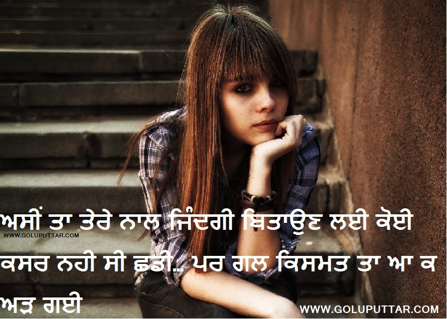 Sad Punjabi Quotes Page 4 Online Pictures Ideas