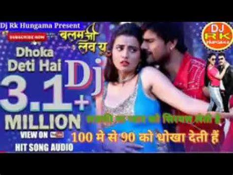ymate    khesari lal yadav  bhojpuri dj song