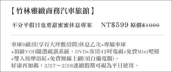 竹林雅緻/商務汽車旅館/台中/竹林/竹林雅緻汽車旅館
