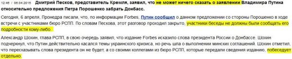 Кремль отказался комментировать заявление Путина о Донбассе