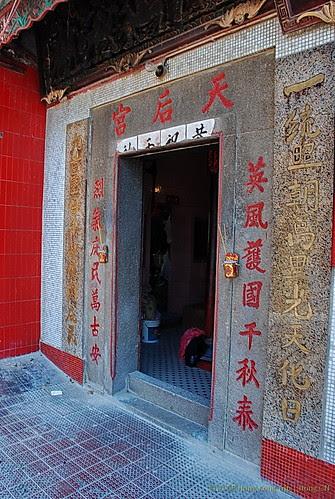鲤鱼门 - 天後聖母廟