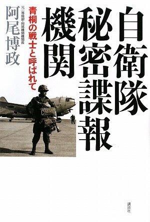 自衛隊秘密諜報機関 ―青桐の戦士と呼ばれて