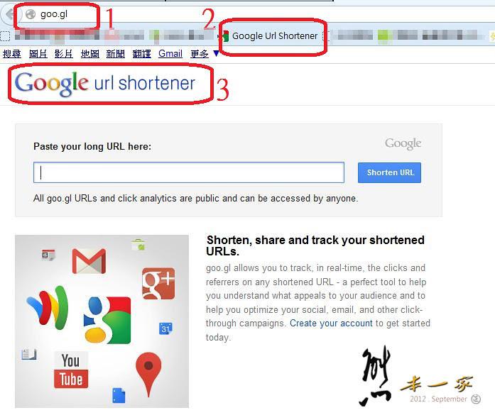 好用方便的Google短網址-縮網址服務|縮址服務