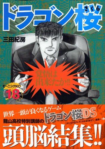 三田紀房『ドラゴン桜』(18巻)