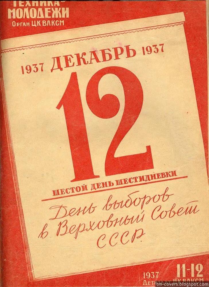 Техника — молодёжи, обложка, 1937 год №11–12