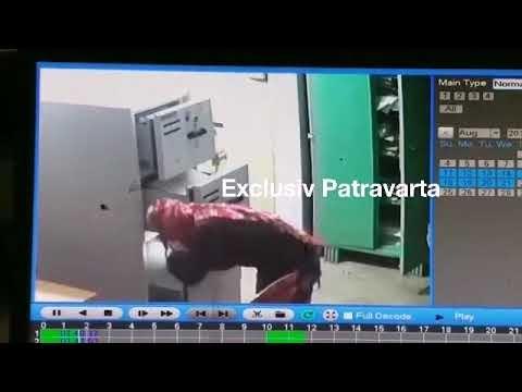 """CCTV कैमरे में कैद हुआ """"चोर"""" 2 दिन पहले बैंक में ऐसे किया था हाथ साफ,पुलिस को मिले अहम् सुराग...."""