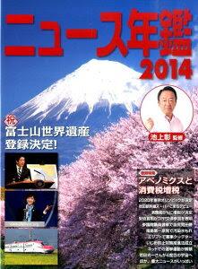 ニュース年鑑(2014)