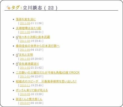 http://battleship.exblog.jp/tags/%E7%AB%8B%E5%B7%9D%E8%AB%87%E5%BF%97/