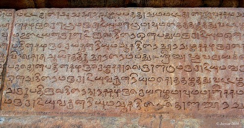 Tanjavur inscription
