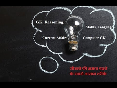 Booster Tips to Prepare Reasoning, General Knowledge, Numerical Ability, Language Efficiency, Computer GK