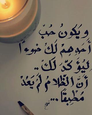 اجمل كلام في الحب الحقيقي Aiqtabas Blog