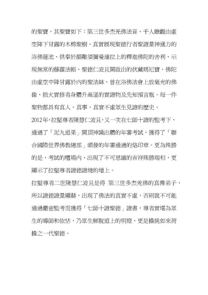 隆慧法師通過七師十證2013年年審_Page_5